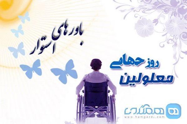 3 دسامبر، روز جهانی معلولان گرامی باد