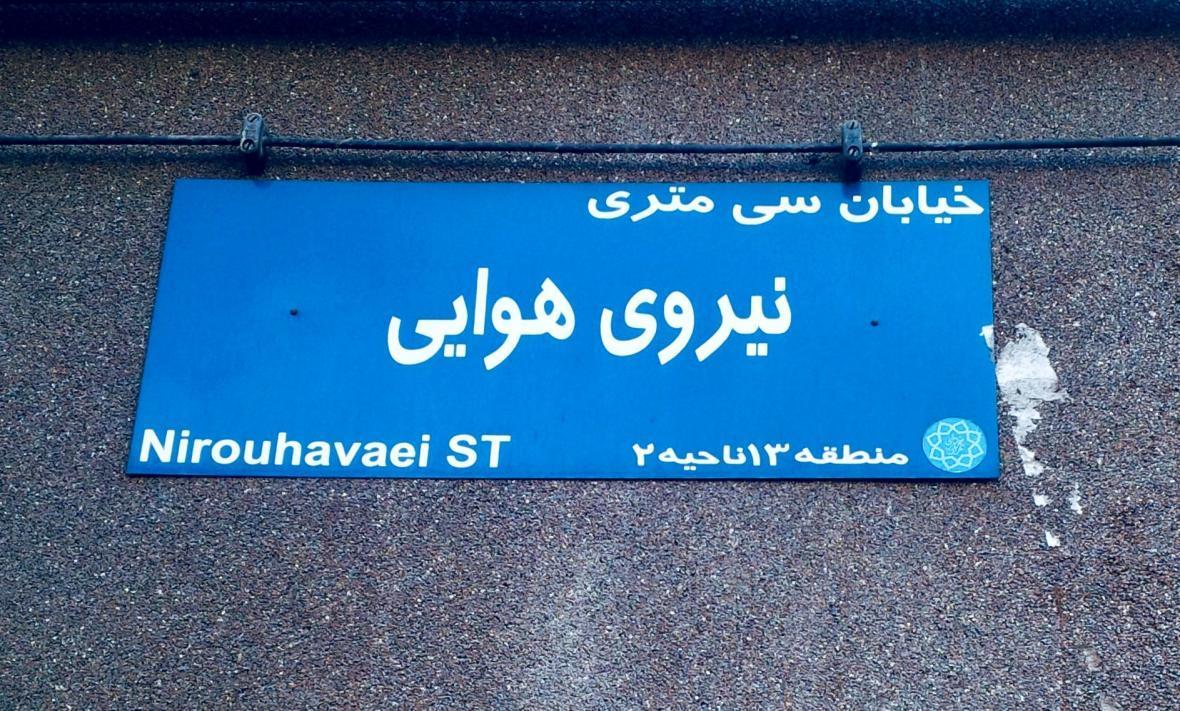 دستگیری 3 اغتشاشگر در محله نیروهوایی تهران