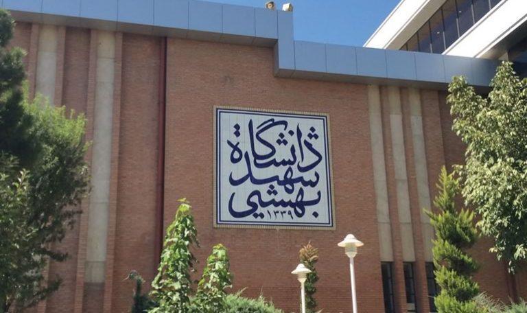 برگزاری آئین معارفه سرپرست پارک علم و فناوری در دانشگاه شهید بهشتی