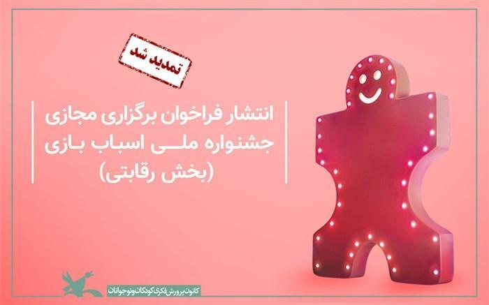 تمدید مهلت بخش رقابتی ششمین جشنواره ملی اسباب&zwnjبازی کانون